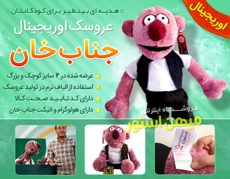 خرید اینترنتی عروسک جناب خان اورجینال خرید آنلاین