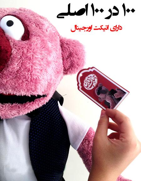 خرید عروسک جناب خان خندوانه