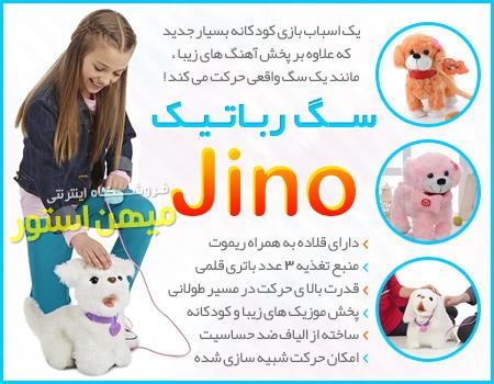 خرید اینترنتی سگ رباتیک Jino خرید آنلاین