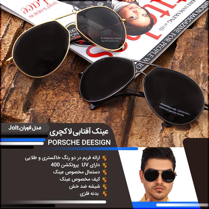 عینک آفتابی لاکچری PORSCHE DESIGN , خرید عینک آفتابی لاکچری PORSCHE DESIGN , خرید اینترنتی عینک آفتابی لاکچری PORSCHE DESIGN , خرید پستی عینک آفتابی لاکچری PORSCHE DESIGN , عینک مردانه پورش دیزاین , عینک زنانه پورش دیزاین , عینک آفتابی PORSCHE DEESIGN , حراج عينک آفتابي , خريد عينک , خريد عينک آفتابي , عينک , PORSCHE DEESIGN عينک آفتابي , عینک آفتابی PORSCHE DEESIGN عينک آفتابي شیک , عينک آفتابي زنانه , عينک آفتابي مردانه , عينک اسپرت , عينک دودی , عینک سفر , عینک روزانه , آفتابی مدل اسپرت , PORSCHE DEESIGN ,