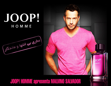 joophome 1 ادکلن مردانه جوپ هوم (joop! Homme)