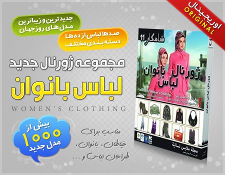 ژورنال جدید لباس بانوان