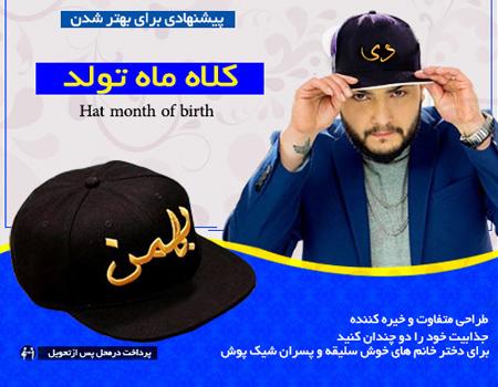 کلاه کپ طهران