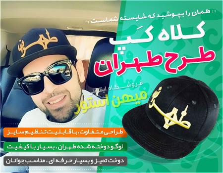 kaptehran 1 کلاه کپ طرح طهران