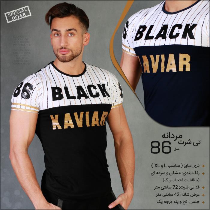 تی شرت مردانه مدل 86