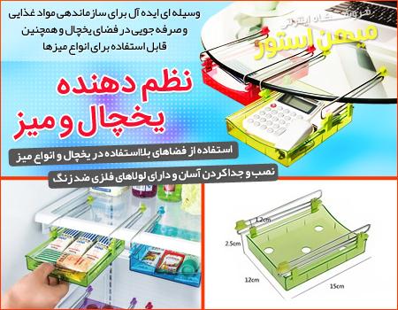 خرید اینترنتی نظم دهنده یخچال و میز خرید آنلاین