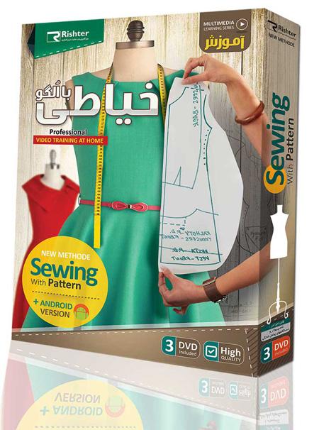 آموزش خیاطی با الگو Sewing With Pattern