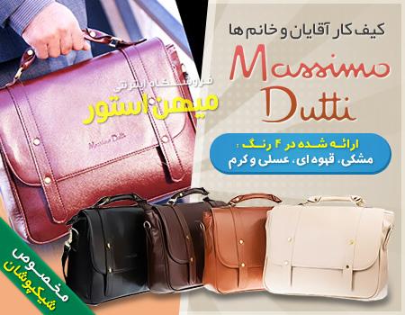 خرید اینترنتی کیف کار Massimo Dutti خرید آنلاین