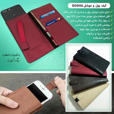 کیف پول و موبایل چندکاره Sosha