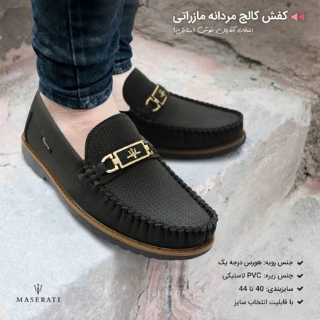 فروش ویژه کفش کالج مردانه مازراتی با قیمت استثنایی