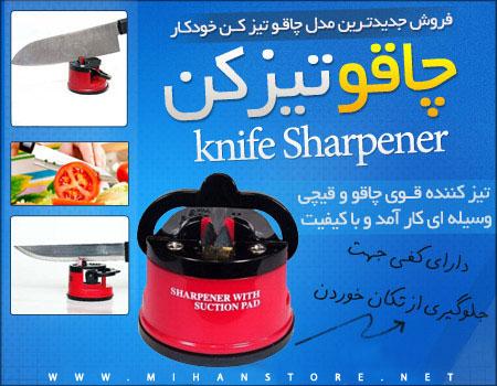 جدیدترین مدل چاقو تیز کن خودکار