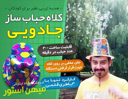 خرید اینترنتی کلاه حباب ساز جادویی خرید آنلاین