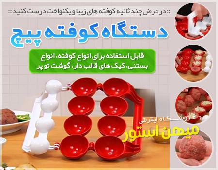 خرید اینترنتی دستگاه کوفته پیچ خرید آنلاین