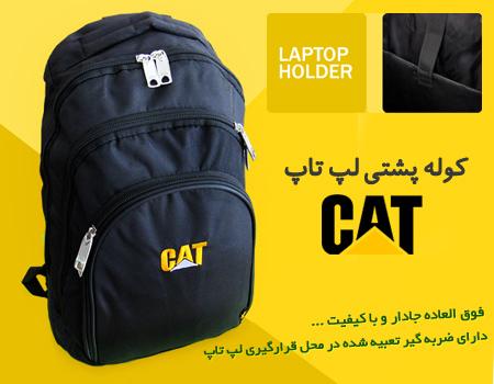 خرید اینترنتی کوله پشتی لپ تاپ CAT خرید آنلاین