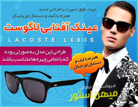 قیمت عینک آفتابی لاگوست مدل L683s