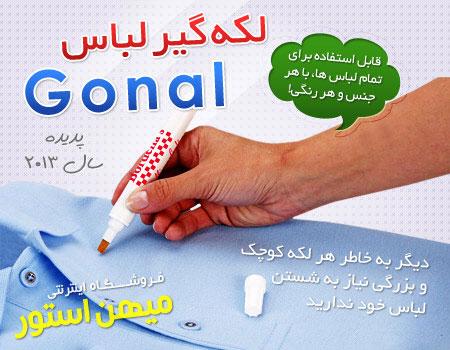 قلم لکه گیر لباس Gonal