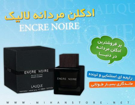 خرید اینترنتی ادکلن مردانه لالیک (Lalique Encre Noire)