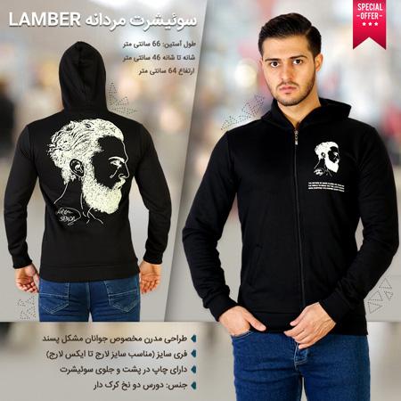 سوئیشرت مردانه Lamber