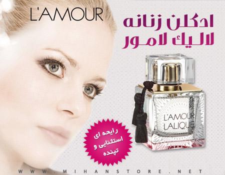 ادکلن زنانه لالیک لامور Lalique L`amour