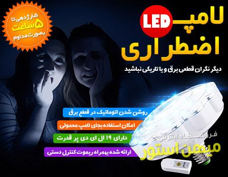 خرید لامپ LED اضطراری
