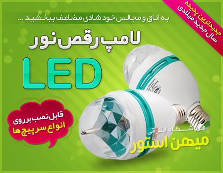لامپ رقص نور LED