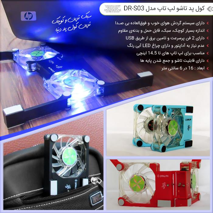 خنک کننده و کول پد تاشو لپ تاپ DR-S03 مدل 2020
