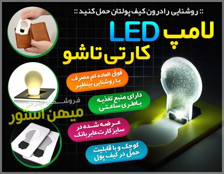 لامپ LED کارتی تاشو عرضه شده در سایز کارت عابر بانک