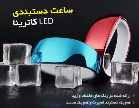 ساعت دستبندی LED کاترینا