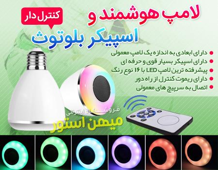 خرید اینترنتی لامپ هوشمند و اسپیکر بلوتوث کنترل دار خرید آنلاین