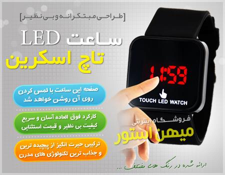 ساعت LED تاچ اسکرین اولین ساعت LED صفحه لمسی در جهان پدیده سال جدید را به دستان خود ...