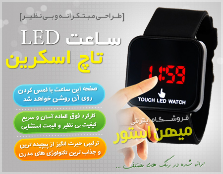 ساعت LED تاچ اسکرین1
