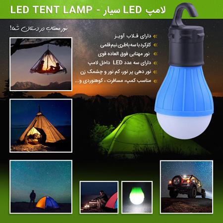 لامپ LED سیار مناسب کمپ ، مسافرت و کوهنوردی