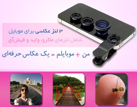 تصاویر حرفه ای و با کیفیت را با دوربین موبایل