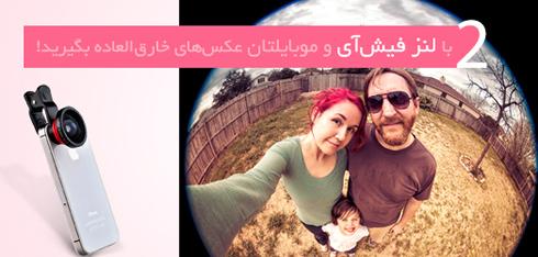 فروش پستی پکیج لنز عکاسی موبایل 3 کاره مدل جدید 2015