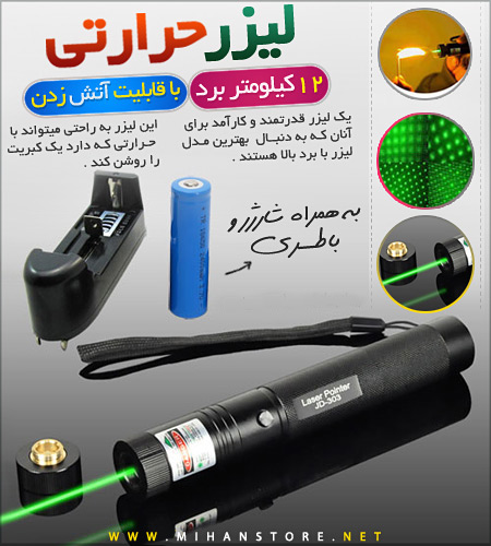 لیزر سبز حرارتی 303