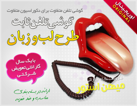 خرید گوشی تلفن دهان انسان