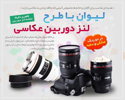 ماگ و لیوان طرح فانتزی لنز دوربین عکاسی Canon