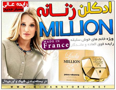 خرید ادکلن زنانه لیدی میلیون (Lady Million) ادکلن زنانه لیدی میلیون (Lady Million) یکی از محبوب ...