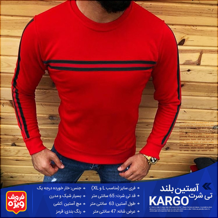 تی شرت آستین بلند کارگو Kargo