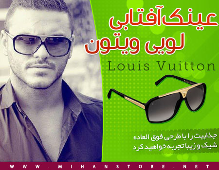 عینک لوییس ویتون - Louis Vuitton