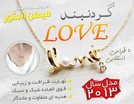 گردنبند Love