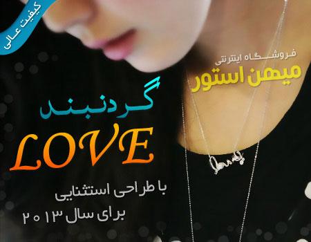 خرید گردنبند Love