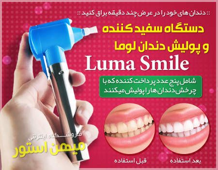 خرید دستگاه سفیدکننده و پولیش دندان لوما