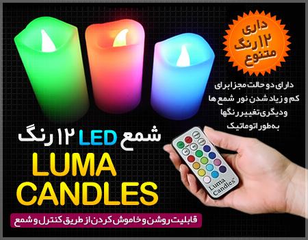 خرید اینترنتی شمع ال ای دی 12 رنگ   Luma Candles خرید آنلاین