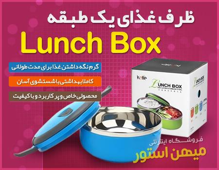 خرید اینترنتی ظرف غذای یک طبقه Lunch Box خرید آنلاین