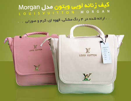 کیف زنانه لویی ویتون مدل Morgan