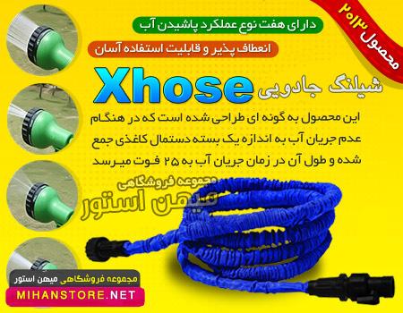 شیلنگ جادویی ایکس هوز Xhose11