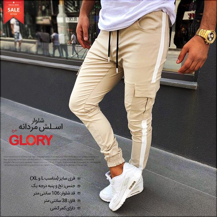 شلوار اسلش راحتی مردانه و پسرانه گلوری جنس نخ پنبه Glory Men Slash Pants