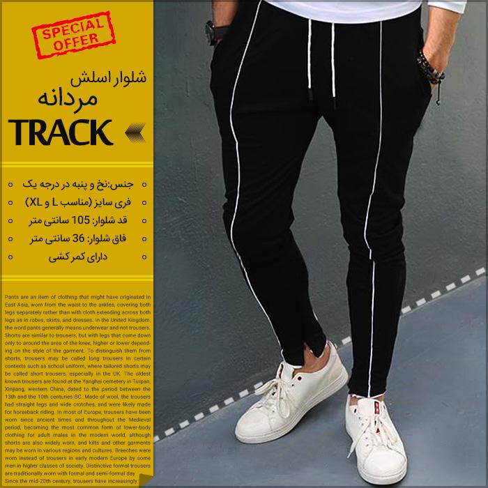 شلوار اسلش راحتی مردانه و پسرانه تراک Track Men Slash Pants