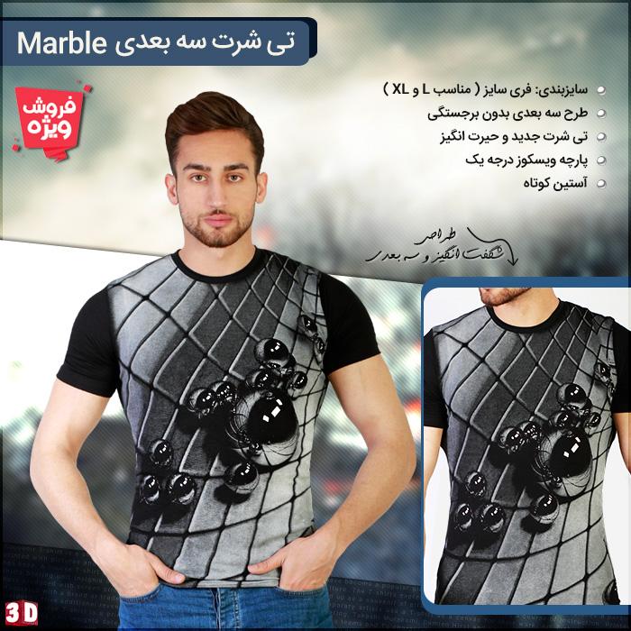 تی شرت سه بعدی Marbles Marbles 3Dimentional T-shirts